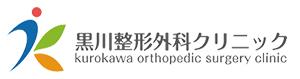 【画像】黒川整形外科クリニックロゴ